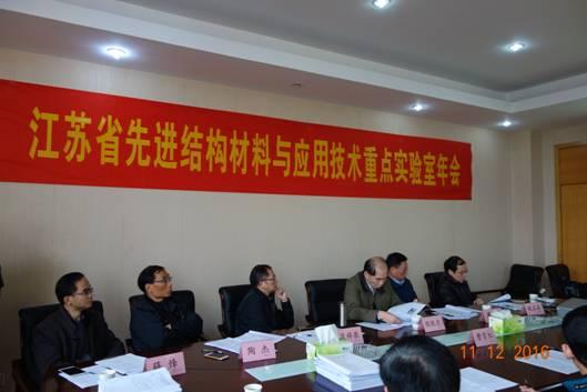 江苏省先进结构材料与应用技术重点实验室年会在我校
