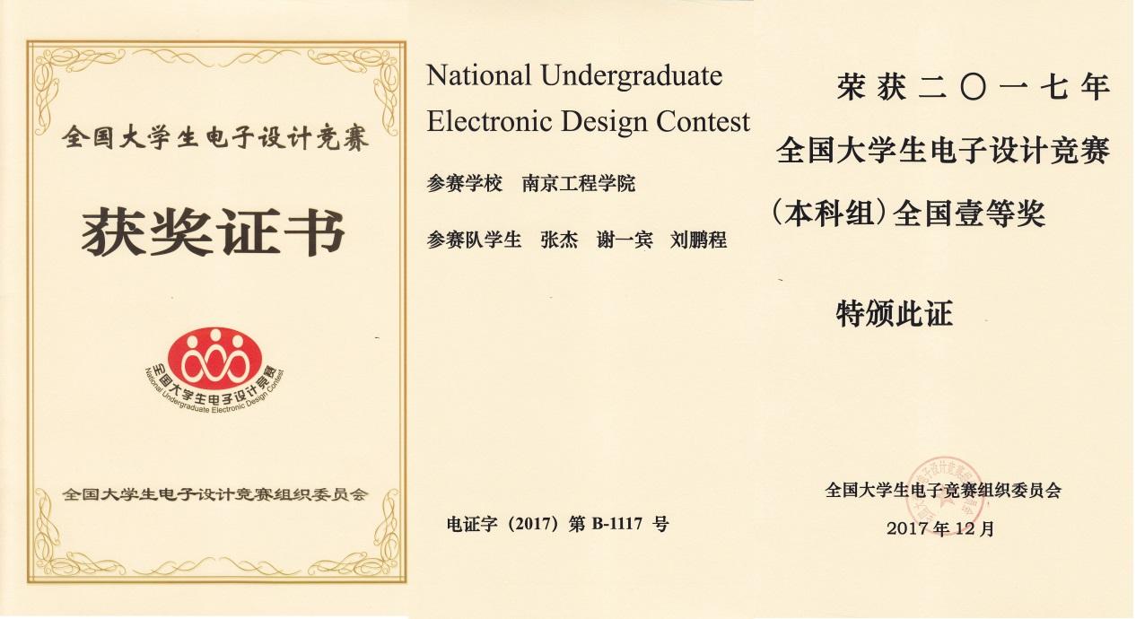 我校师生参加全国大学生电子设计竞赛颁奖典礼并获两院院士颁奖